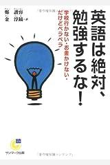 英語は絶対、勉強するな! (サンマーク文庫) 文庫