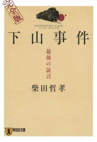 下山事件完全版―最後の証言 (祥伝社文庫 し 8-3) / 柴田 哲孝