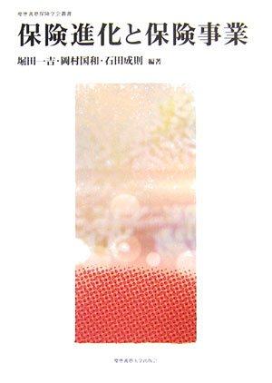 保険進化と保険事業    慶應義塾保険学会叢書