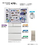 パナソニック 冷蔵庫 6ドア 470L パーシャル搭載 マチュアホワイト NR-F475XPV-W
