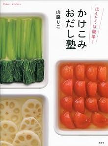 ほんとうは簡単! かけこみおだし塾 (講談社のお料理BOOK)