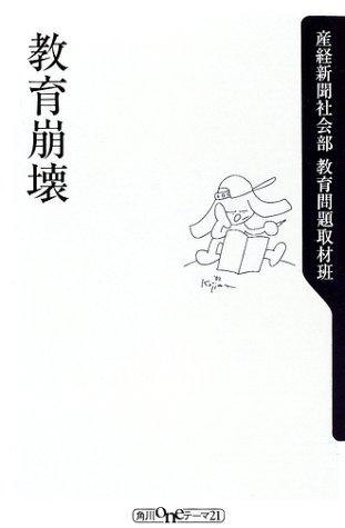 教育崩壊 (角川oneテーマ21)の詳細を見る