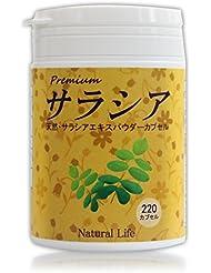 サラシアカプセル[220粒]天然ピュア原料(無添加) 健康食品(サラシア,さらしあ)