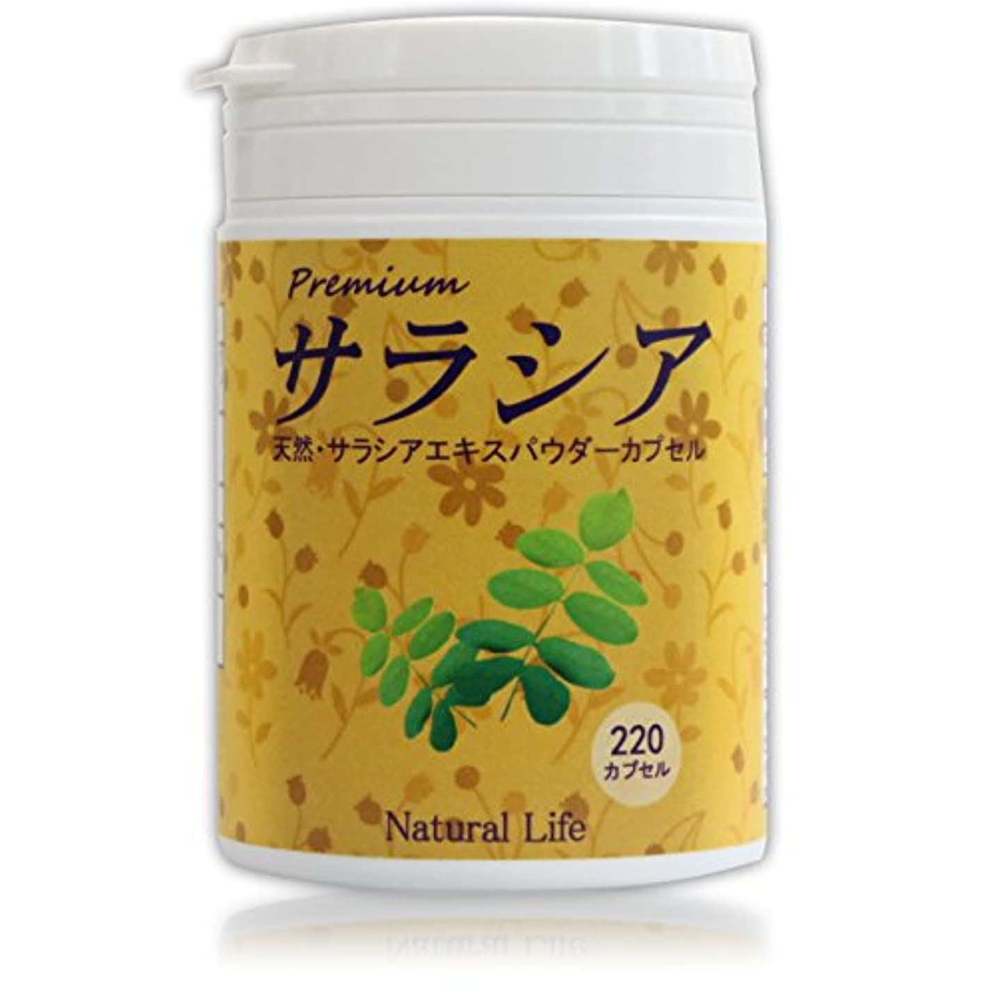 電気的長方形会話サラシアカプセル[220粒]天然ピュア原料(無添加) 健康食品(サラシア,さらしあ)