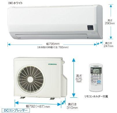 コロナ:エアコン(ホワイト)(単相200V)/CSH-B561...