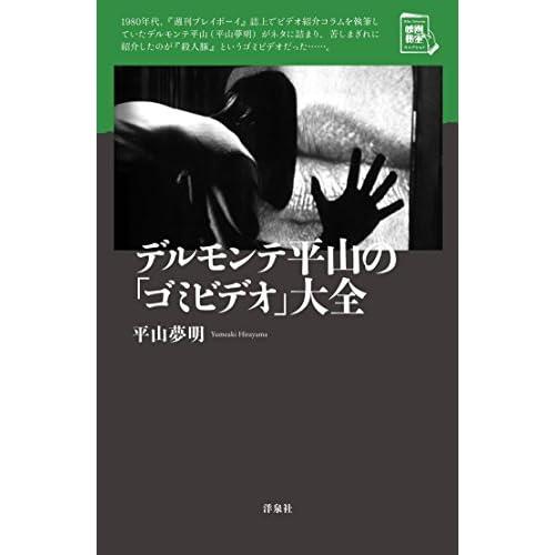 デルモンテ平山の「ゴミビデオ大全」 (映画秘宝セレクション)