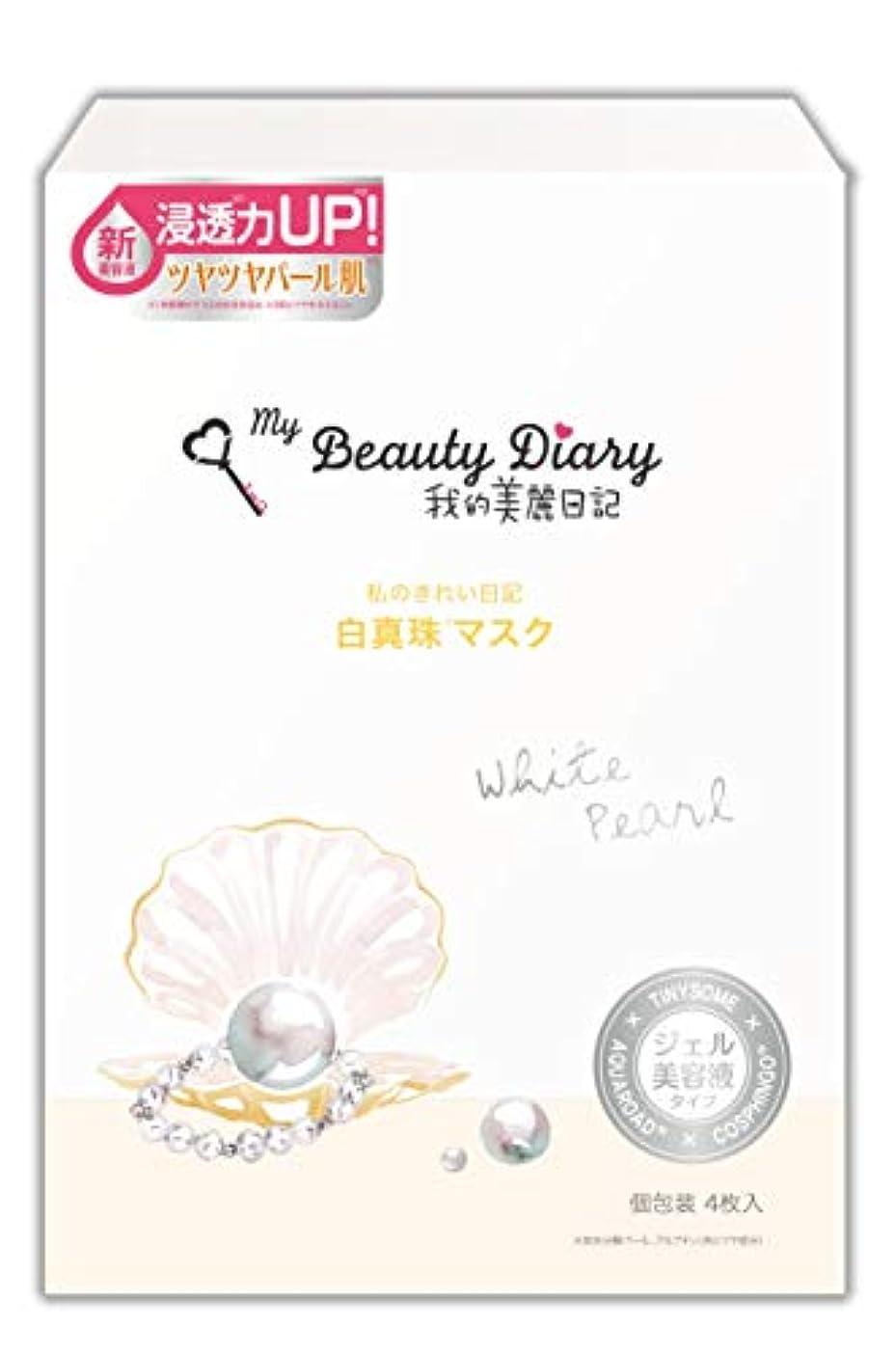 基礎理論咳贅沢な我的美麗日記 白真珠マスク(4枚)