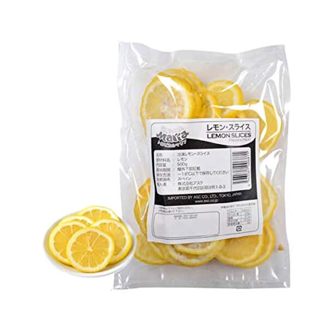 応援する不完全な協同【業務用】トロピカルマリア スペイン産 レモン?スライス 冷凍 500g