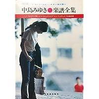 中島みゆき 楽譜全集 (レコード・コピー・ギター弾き語り)