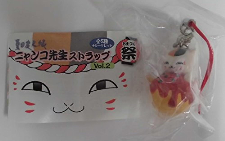 夏目友人帳 ニャンコ先生 ストラップ Vol.2 祭 たこ焼き 単品 ガシャポン