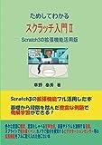 ためしてわかるスクラッチ入門Ⅱ Scratch3の拡張機能活用版