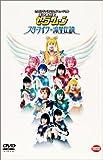 2003 サマースペシャルミュージカル 美少女戦士セーラームーン スターライツ・流星伝説 [DVD]