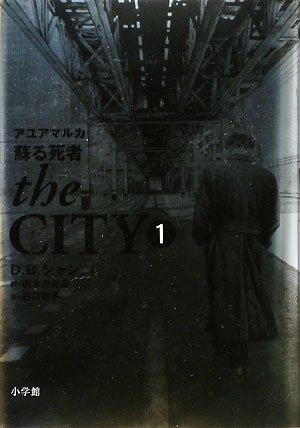 the CITY〈1〉アユアマルカ―蘇る死者
