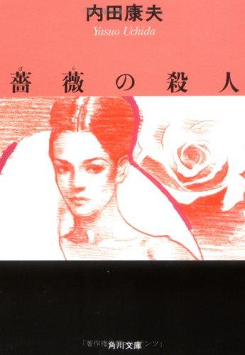 薔薇の殺人 (角川文庫)の詳細を見る