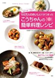 こうちゃんの簡単料理レシピ (TJムック)