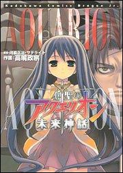 創聖のアクエリオン 未来神話 (カドカワコミックスドラゴンJr)の詳細を見る