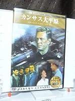 シネマクラシック カンサス大平原 [DVD]