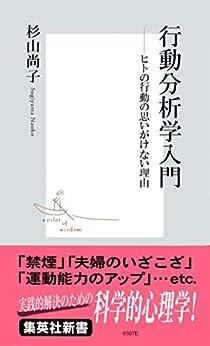 [杉山尚子]の行動分析学入門 ――ヒトの行動の思いがけない理由 (集英社新書)