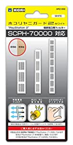 PlayStation2 SCPH-70000対応 ホコリヤニガード2 ホワイト