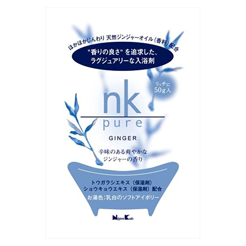 揃える誇り忌まわしい【X10個セット】 nk pure 入浴剤 ジンジャー 50g