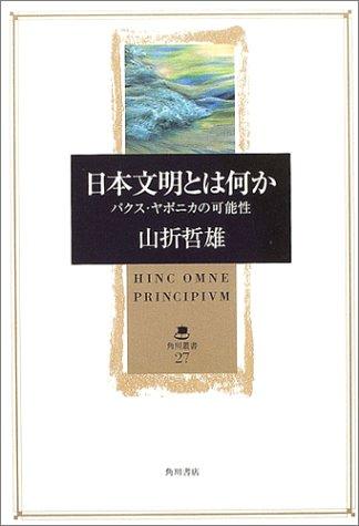 日本文明とは何か―パクス・ヤポニカの可能性 (角川叢書)