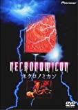 ネクロノミカン [DVD]