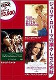半額半蔵 ジュリア・ロバーツパック「エリン・ブロコビッチ コレクターズ・エディション」「モナリザ・スマイル」「ベスト・フレンズ・ウェディング」 [DVD]