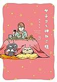 サチコと神ねこ様 3 (フィールコミックス)