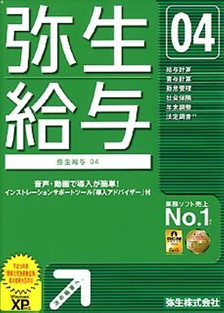 瞑想するキルス散る【旧商品】弥生給与 04