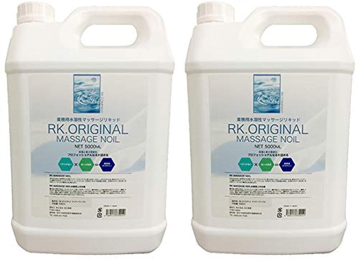 霧租界貫通するRK.ORIGINAL マッサージオイル 業務用 国産 水溶性 マッサージリキッド 5L (2個セット) エステ店御用達
