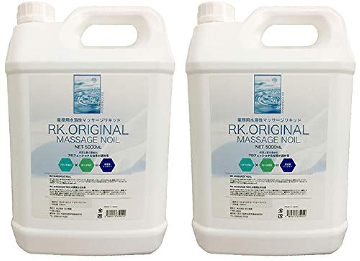 ホールドつぶやき集めるRK.ORIGINAL マッサージオイル 業務用 国産 水溶性 マッサージリキッド 5L (2個セット) エステ店御用達