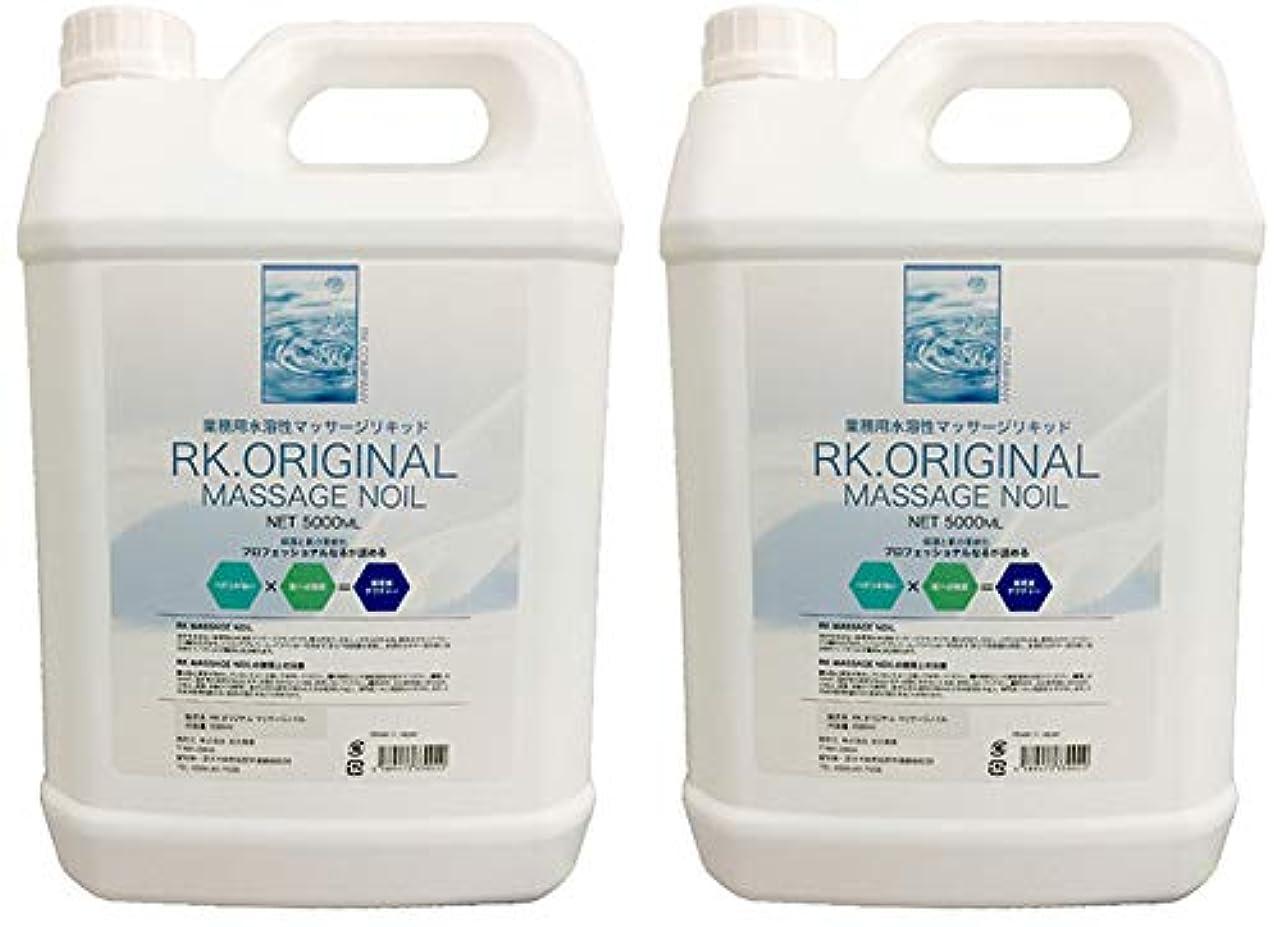 想像するケージ枠RK.ORIGINAL マッサージオイル 業務用 国産 水溶性 マッサージリキッド 5L (2個セット) エステ店御用達