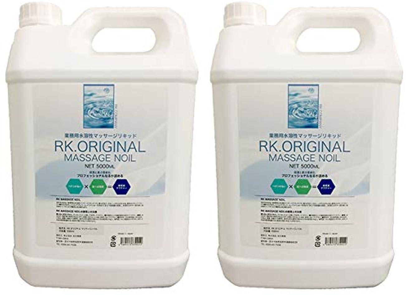 スチュアート島電話するお風呂RK.ORIGINAL マッサージオイル 業務用 国産 水溶性 マッサージリキッド 5L (2個セット) エステ店御用達