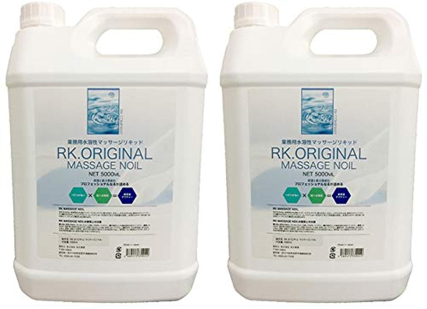 量で不平を言うかわいらしいRK.ORIGINAL マッサージオイル 業務用 国産 水溶性 マッサージリキッド 5L (2個セット) エステ店御用達