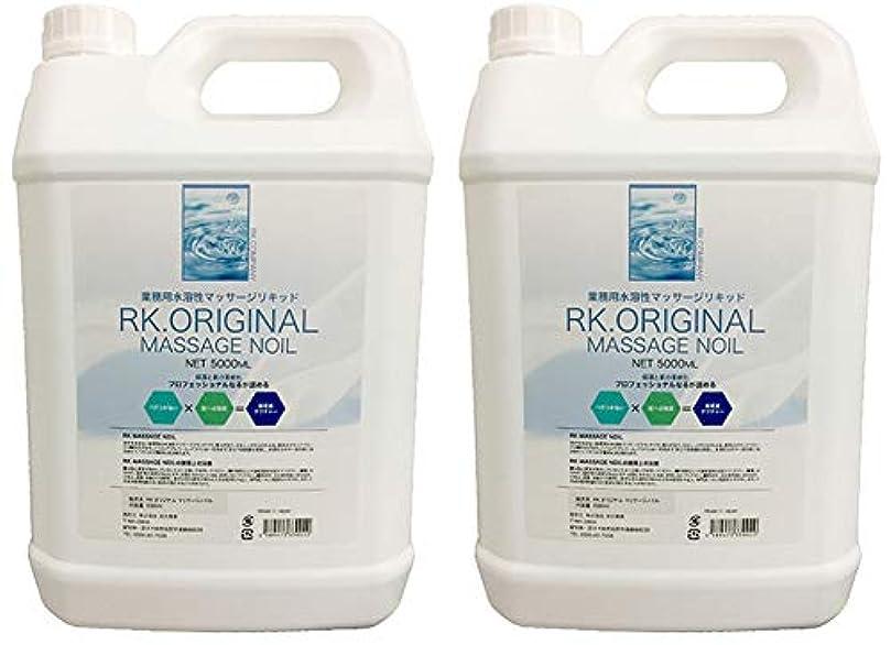 モードリン盲信同様にRK.ORIGINAL マッサージオイル 業務用 国産 水溶性 マッサージリキッド 5L (2個セット) エステ店御用達