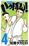 いっぽん! 4 (少年チャンピオン・コミックス)