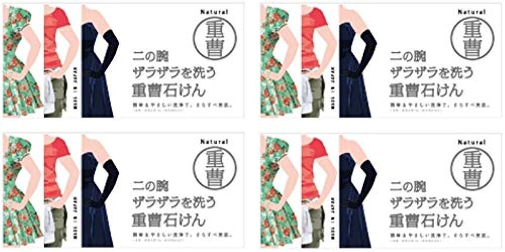 【まとめ買い】ペリカン石鹸 ニの腕を洗う重曹石鹸 135g【×4個】