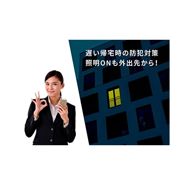 LinkJapan eRemote IoTリ...の紹介画像10