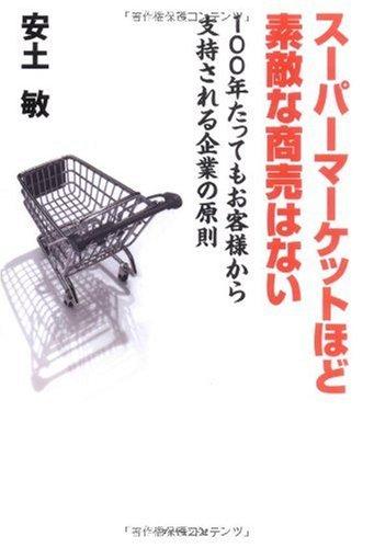 スーパーマーケットほど素敵な商売はない—100年たってもお客様から支持される企業の原則