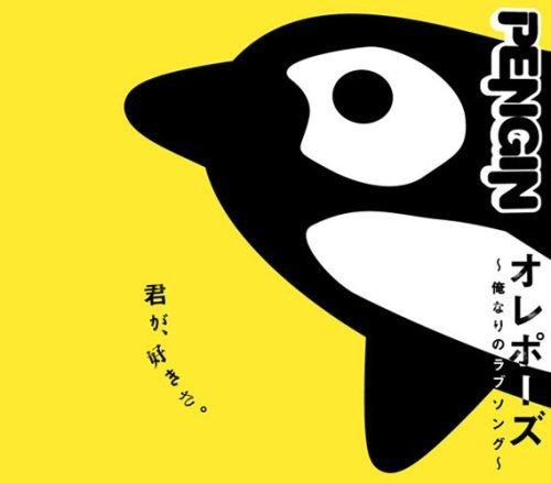 【オレポーズ~俺なりのラブソング~】PENGINのデビュー曲は最高の告白ソング♪歌詞を徹底解説の画像
