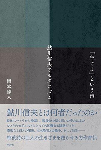 「生きよ」という声 鮎川信夫のモダニズム 岡本 勝人