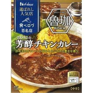 ハウス食品 人気店芳醇チキンカレー 180g×10入