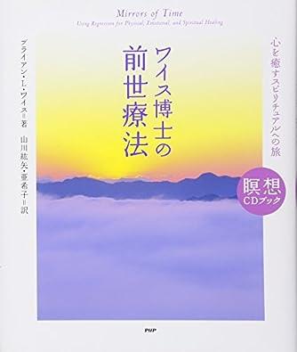 ワイス博士の前世療法 (瞑想CDブック)