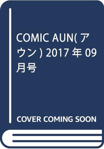 COMIC AUN(アウン) 2017年 09 月号 [雑誌]