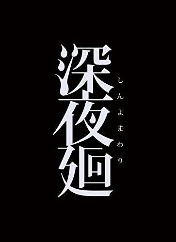 【PS4】深夜廻 初回限定版