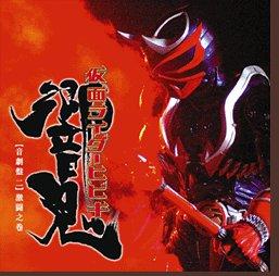 オリジナル・サウンドトラックアルバム 仮面ライダー響鬼 音劇盤 二 激闘之巻 通常盤