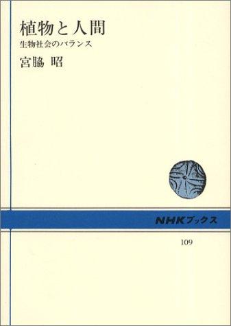 植物と人間 生物社会のバランス (NHKブックス)