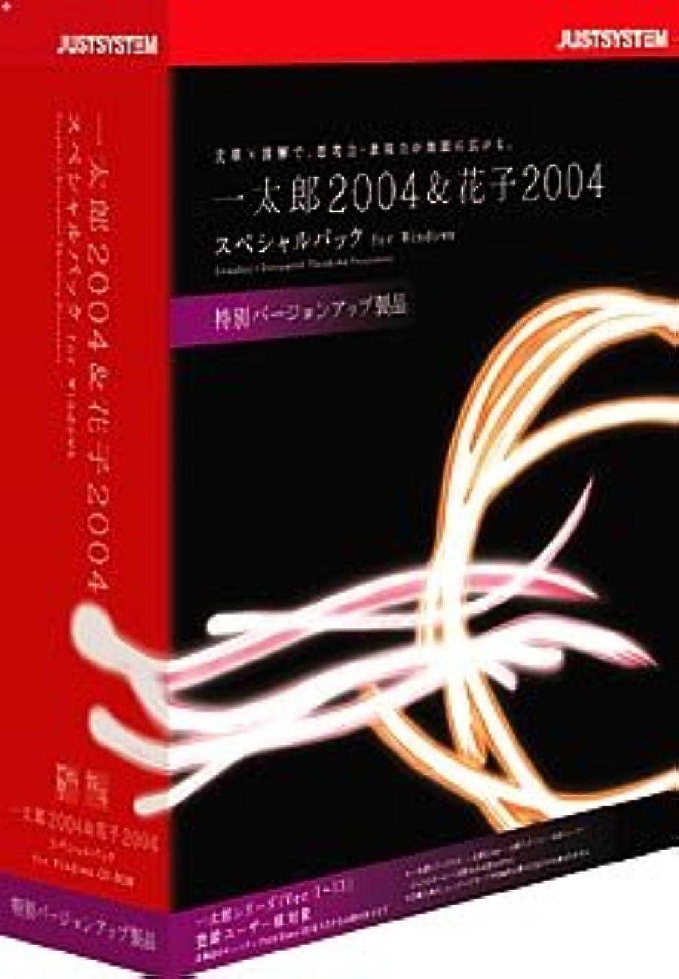 抱擁奪うコンバーチブル一太郎 2004 & 花子 2004 スペシャルパック 特別バージョンアップ版