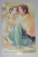 ごとうしのぶ 高久尚子 熱情 図書カード Chara 2005年