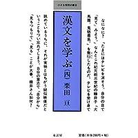 漢文を学ぶ〈4〉 (小さな学問の書)